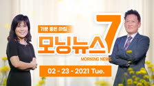 (02.23.2021) 한국TV 모닝 뉴스